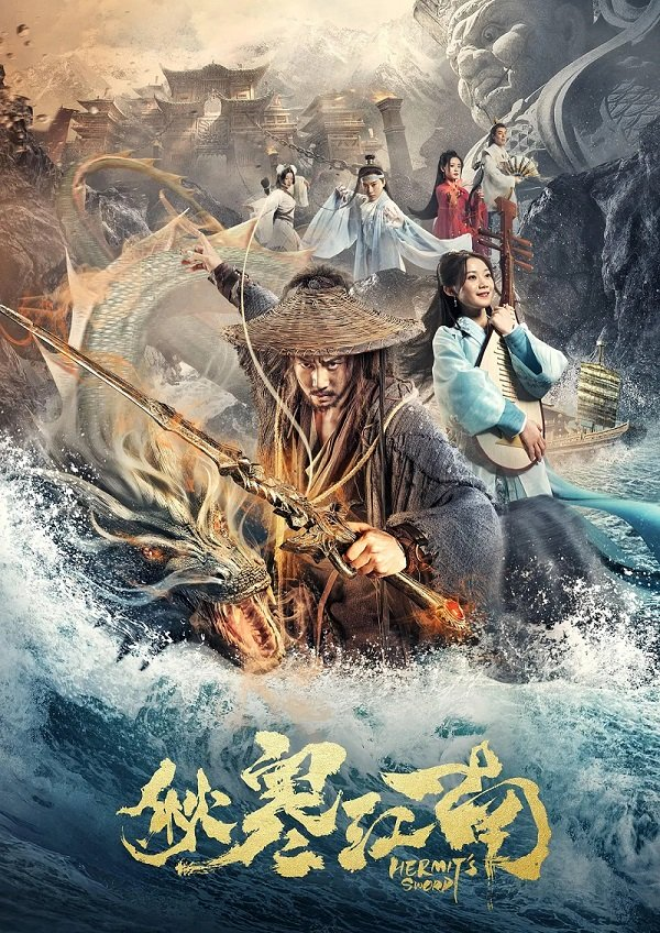 Hermits Sword (2020) Chinese 480p HDRip H264 AAC 300MB Download