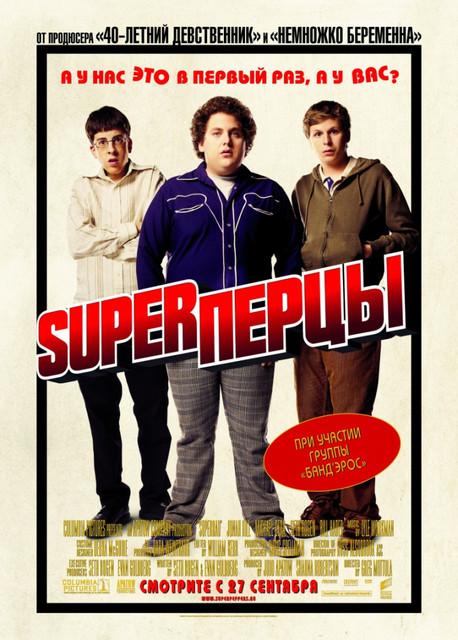 Смотреть SuperПерцы / Superbad Онлайн бесплатно - Сквозь огонь и водку трое приятелей спешат на вечеринку года в честь прощания с...