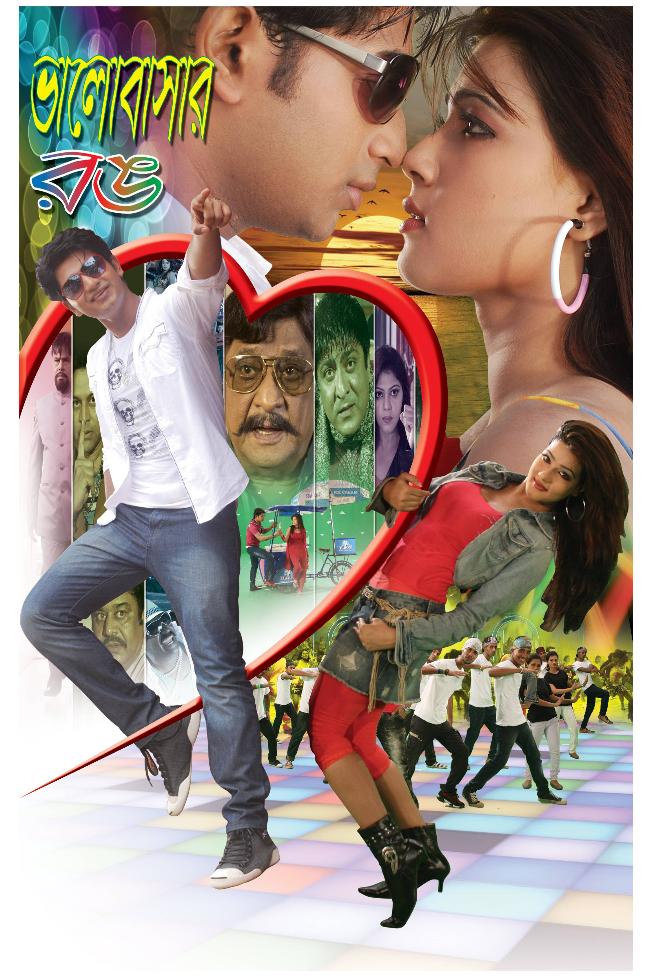 Bhalobashar Rong 2020 Bengali Movie 720p HDRip 1GB