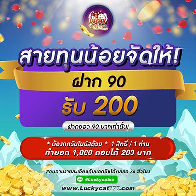 luckycat-slot-promotion-1