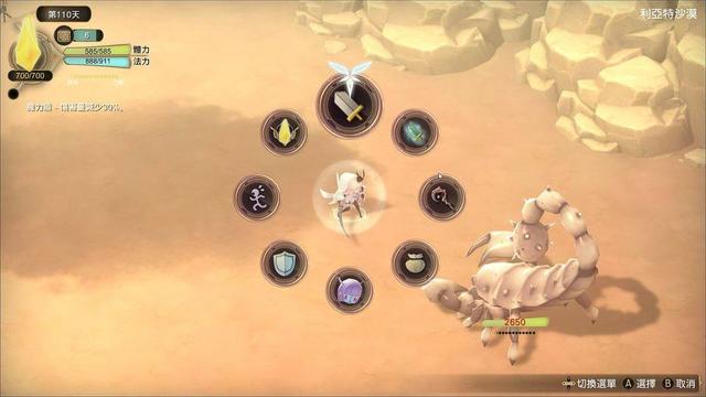 由IKINAGAMES和STUDIO ARTDINK開發的Switch專用遊戲《魔女之泉 3 Re:Fine》亞洲實體版及數位版,將在2020年12月17日發售,支持簡體與繁體中文。 Image