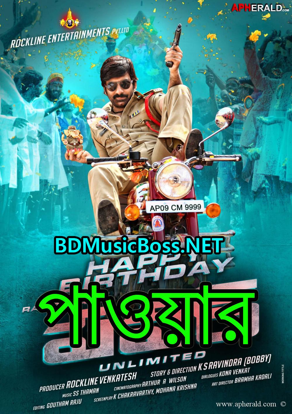 Power 2020 Bengali Dubbed 720p UNCUT HDRip x264 850MB MKV