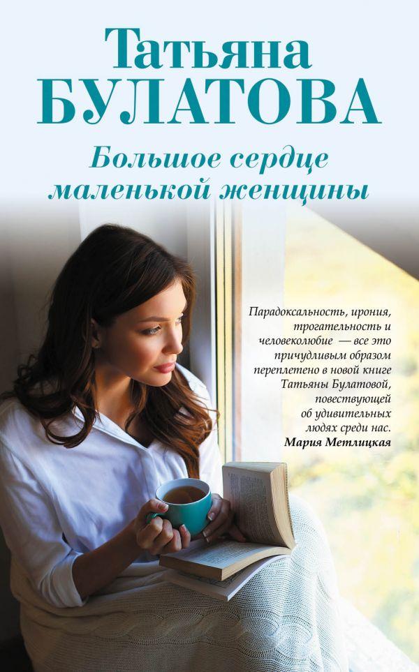 Большое сердце маленькой женщины. Автор Татьяна Булатова