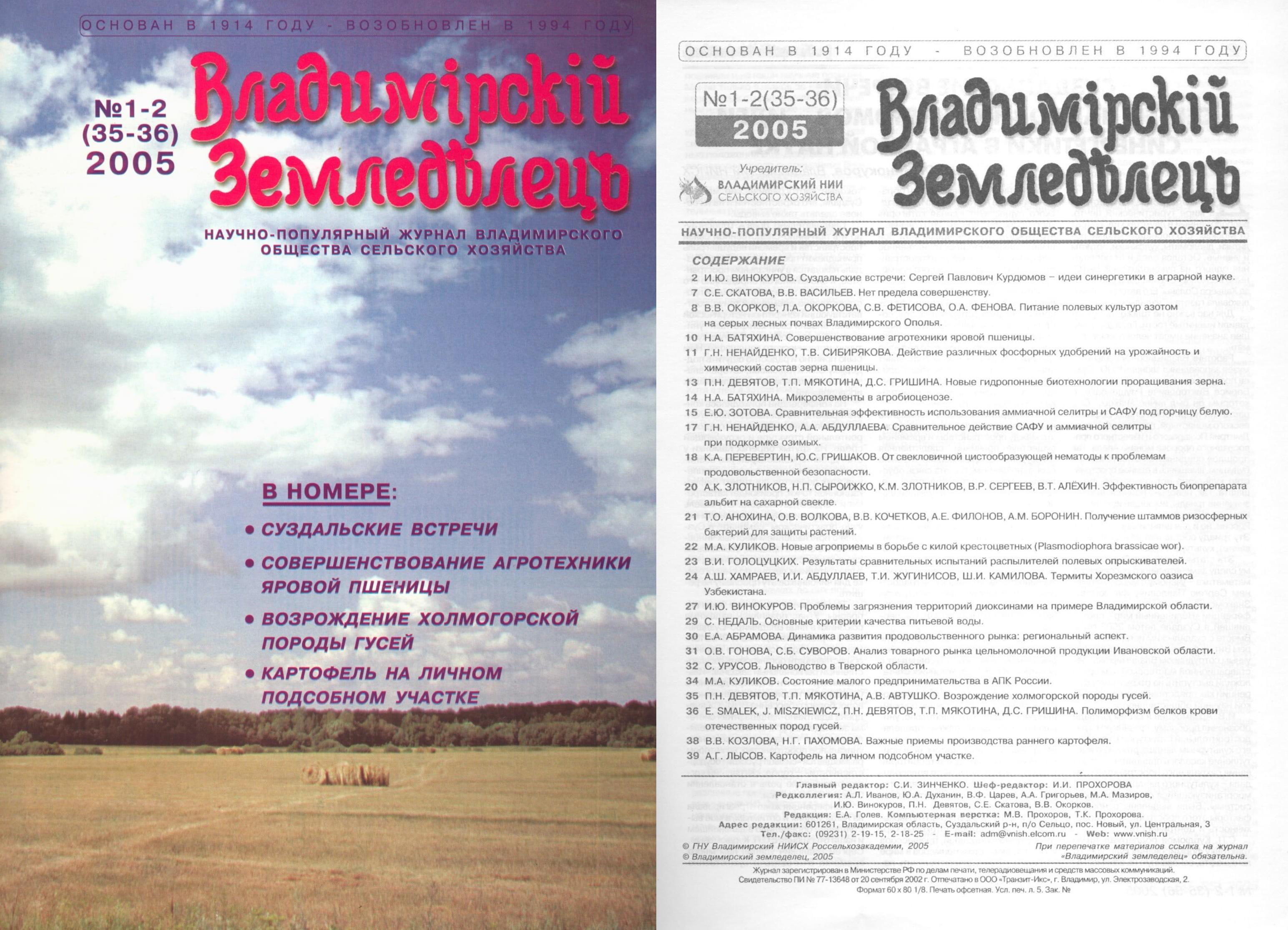Владимирский земледелец 1-2(35-36) 2005