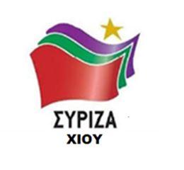 Ο ΣΥΡΙΖΑ ΧΙΟΥ ΣΤΗΡΙZΕΙ ΤΙΣ ΥΠΟΨΗΦΙΟΤΗΤΕΣ ΣΤΑΘΗ ΚΑΙ ΣΠΙΛΑΝΗ
