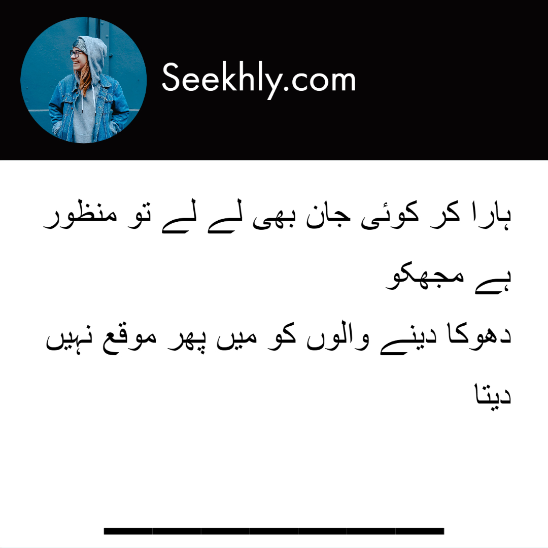 urdu-status-4
