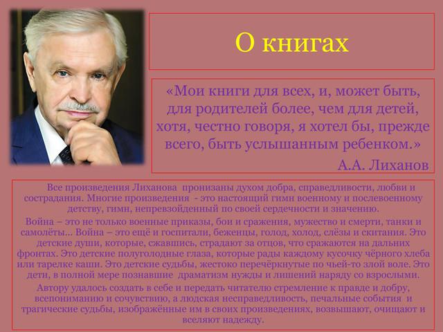 85-let-likhanov-a-a-1