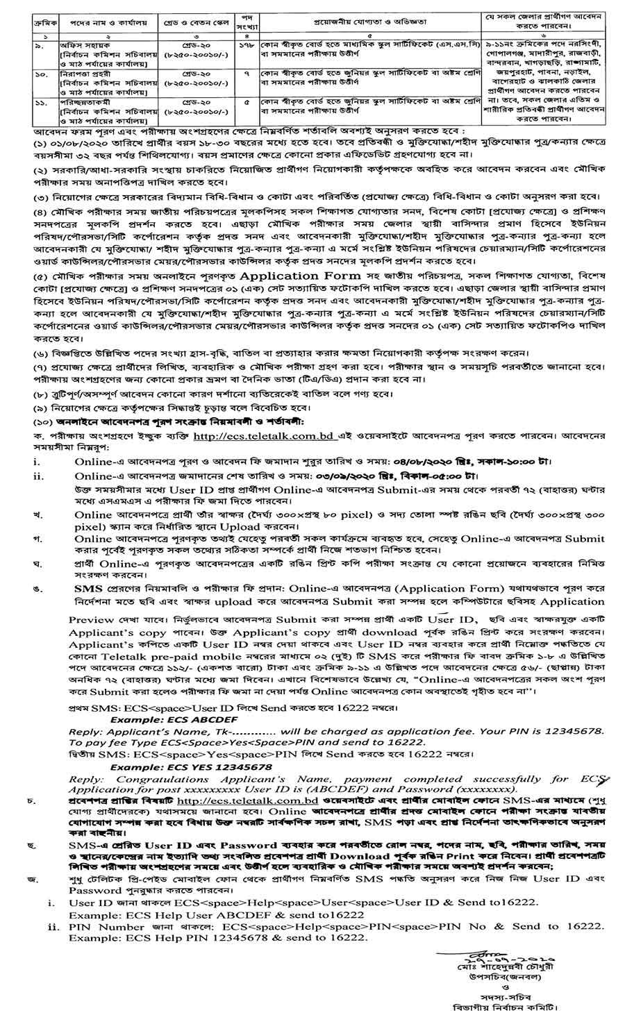 ECS Job Circular 02