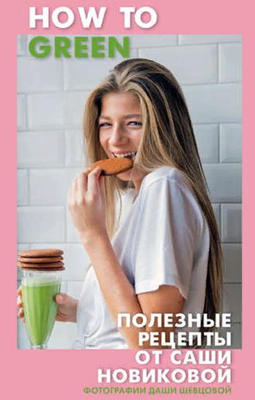 How to Green. Полезные рецепты от Саши Новиковой. Александра Новикова