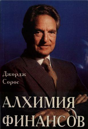 """Книги про финансы: """"Алхимия финансов"""", Джордж Сорос"""