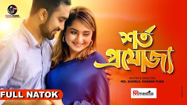 Shorto Projojjo (2020) Bangla Natok Ft. Jovan & Payel HD 350 MB
