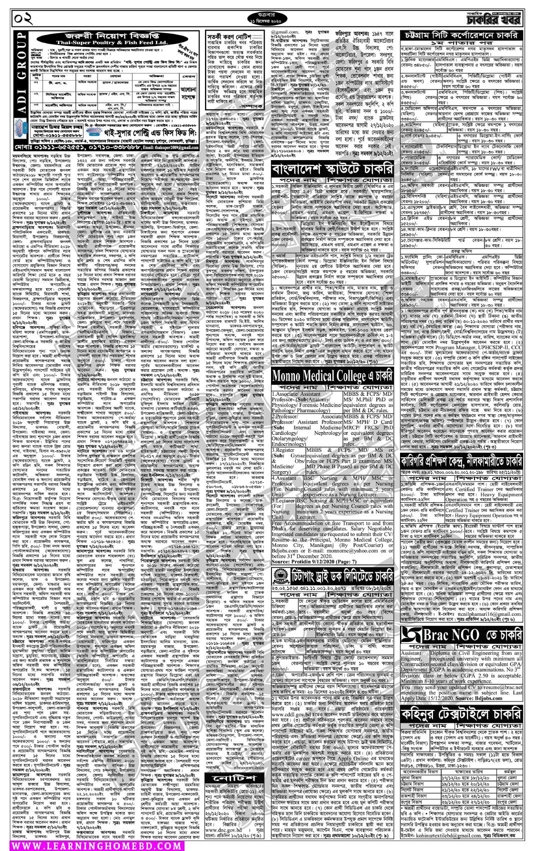 weekly-JOB-Newspaper-Dec-20-2