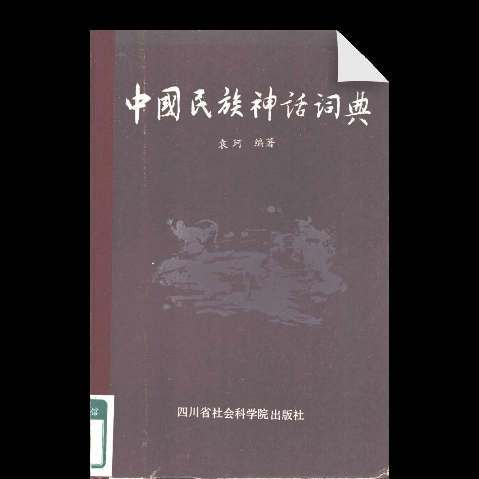Zhongguo Minzu Shenhua Cidian