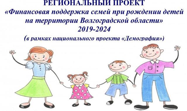 РЕГИОНАЛЬНЫЙ ПРОЕКТ «Финансовая поддержка семей при рождении детей на территории Волгоградской области» 2019-2024(в рамках национального проекта «Демография»)