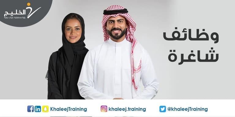 وظائف الخليج للتدريب والتعليم