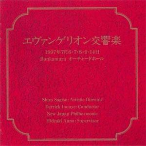 evangelion-symphony-cover.jpg