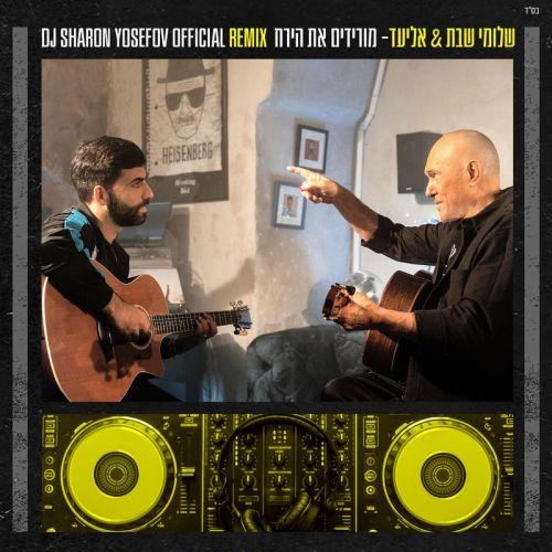 Dj-Sharon-Yosefov-Official-Remix