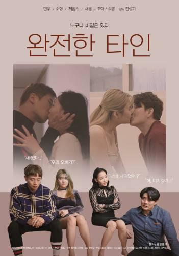 A Complete Stranger (2021) Korean Full Movie 720p Watch Online