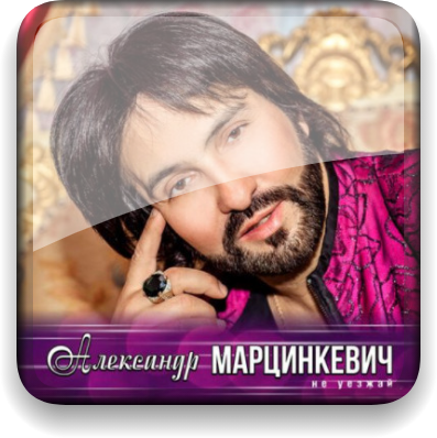 Александр Марцинкевич - Не уезжай (MP3|320 Kbps) [2020]