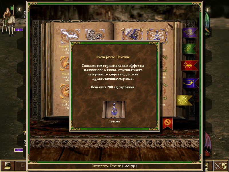 Image: Spells-Description3.png