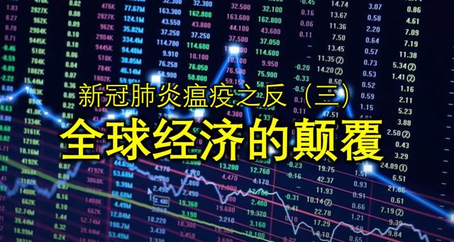 新冠肺炎,全球经济的颠覆(02.08.2020)