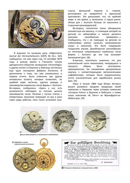 Die-Hisrorie-Der-Firma-J-Assmann-von-1852-bis-1926-page-0009