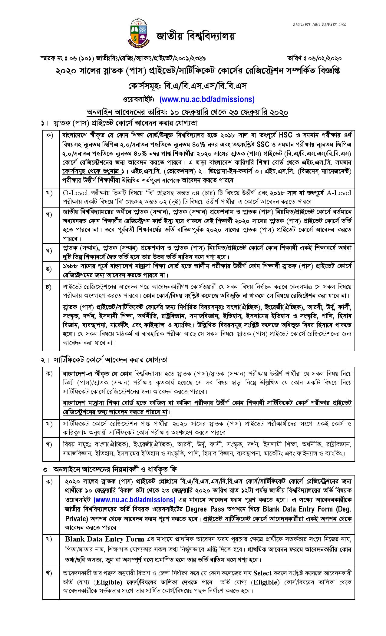 degree-private-admission-notice-page-001