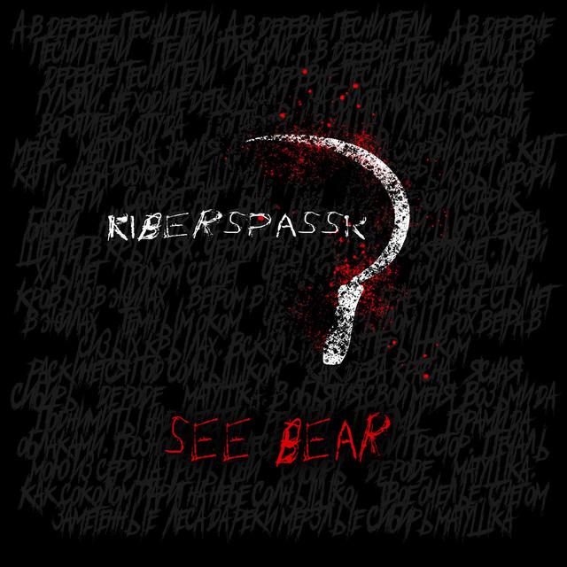 Kiberspassk - See Bear (2021)