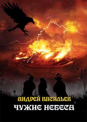 Ученики Ворона. Чужие небеса - Андрей Васильев