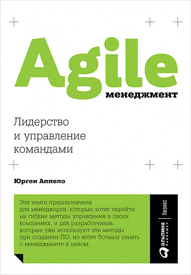 Agile-менеджмент. Юрген Аппело
