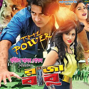 Raja Babu: The Power Bangla Full Movie 720p
