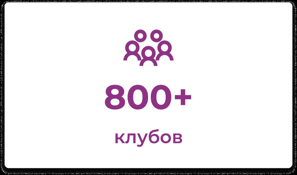 более 800 клубов