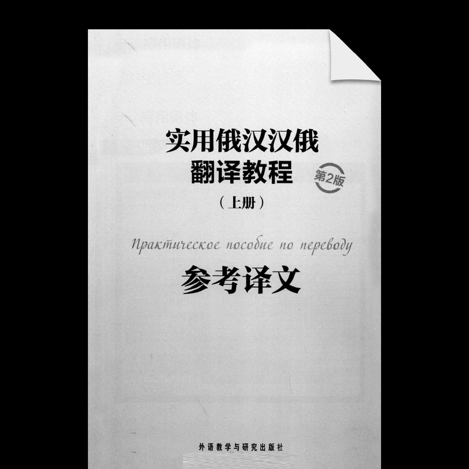 Shiyong Ehan Hane Fanyi Jiaocheng Shang Di2Ban Cankao