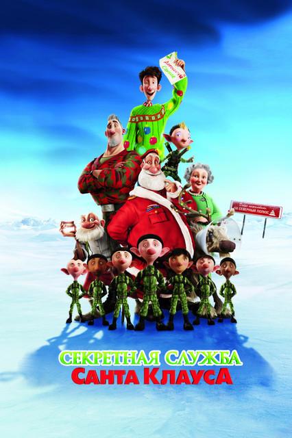 Смотреть Секретная служба Санта-Клауса / Arthur Christmas Онлайн бесплатно - Фильм приоткрывает завесу тайны над тем, каким образом Санта-Клаусу удается развезти...
