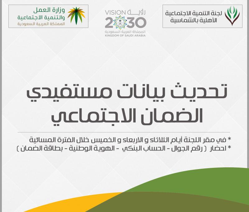 الآن .. رابط وتعليمات تحديث الضمان الاجتماعي واستعلام حالة المستفيد عبر وزارة الموارد والتنمية الاجتماعية