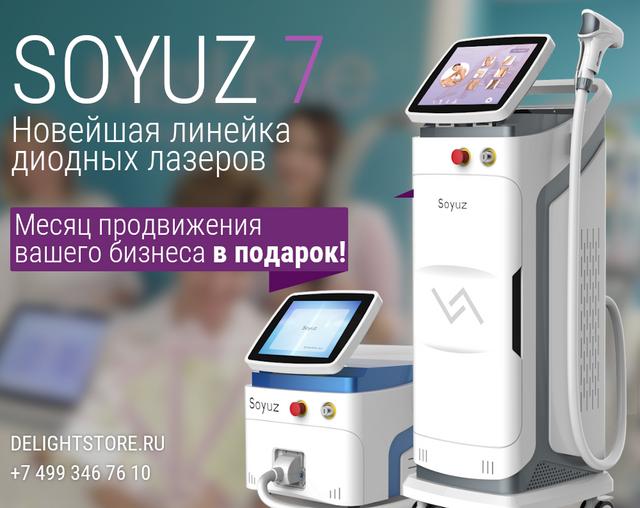 soyuz-promo-n2.png