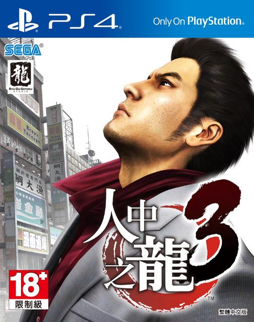 PS4『人中之龍3,4,5 珍藏版』  中文實體版決定以NTD 1390元的實惠價格於3月27日開始發售!  PS4-Ryu3