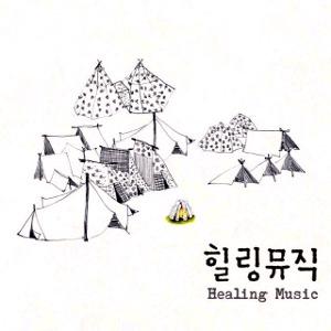 Compilations incluant des chansons de Libera Healing-Music-300