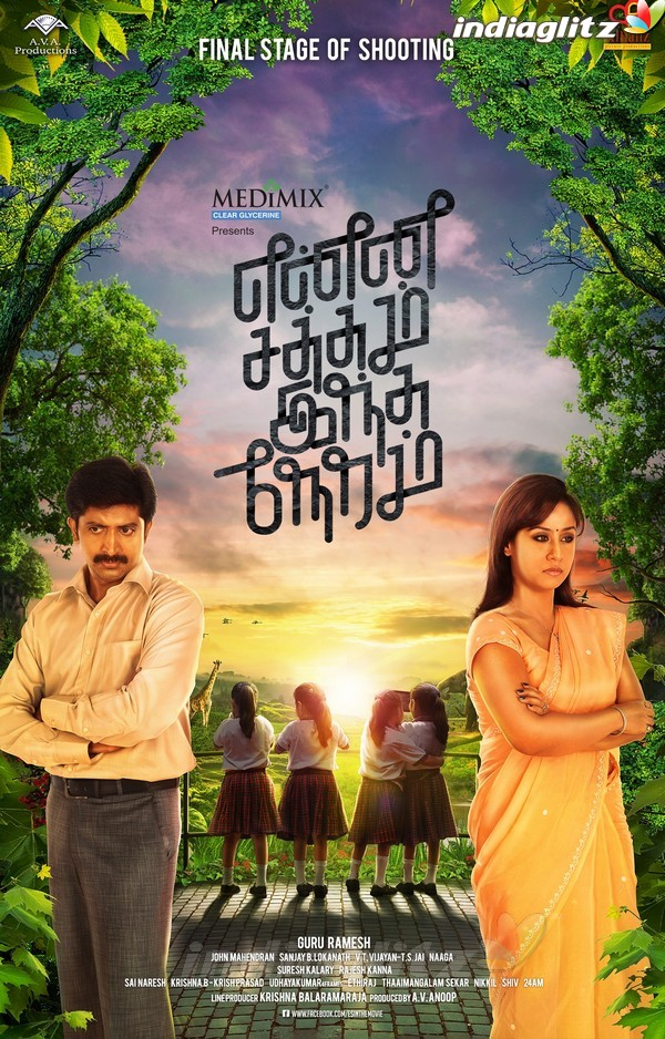 Enna Satham Indha Neram 2020 Hindi Dubbed 720p HDRip 700MB | 300MB Watch Online