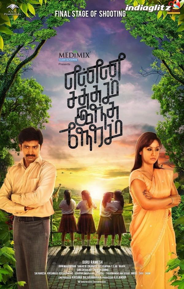 Enna Satham Indha Neram 2020 Hindi Dubbed 720p HDRip 700MB | 300MB Download