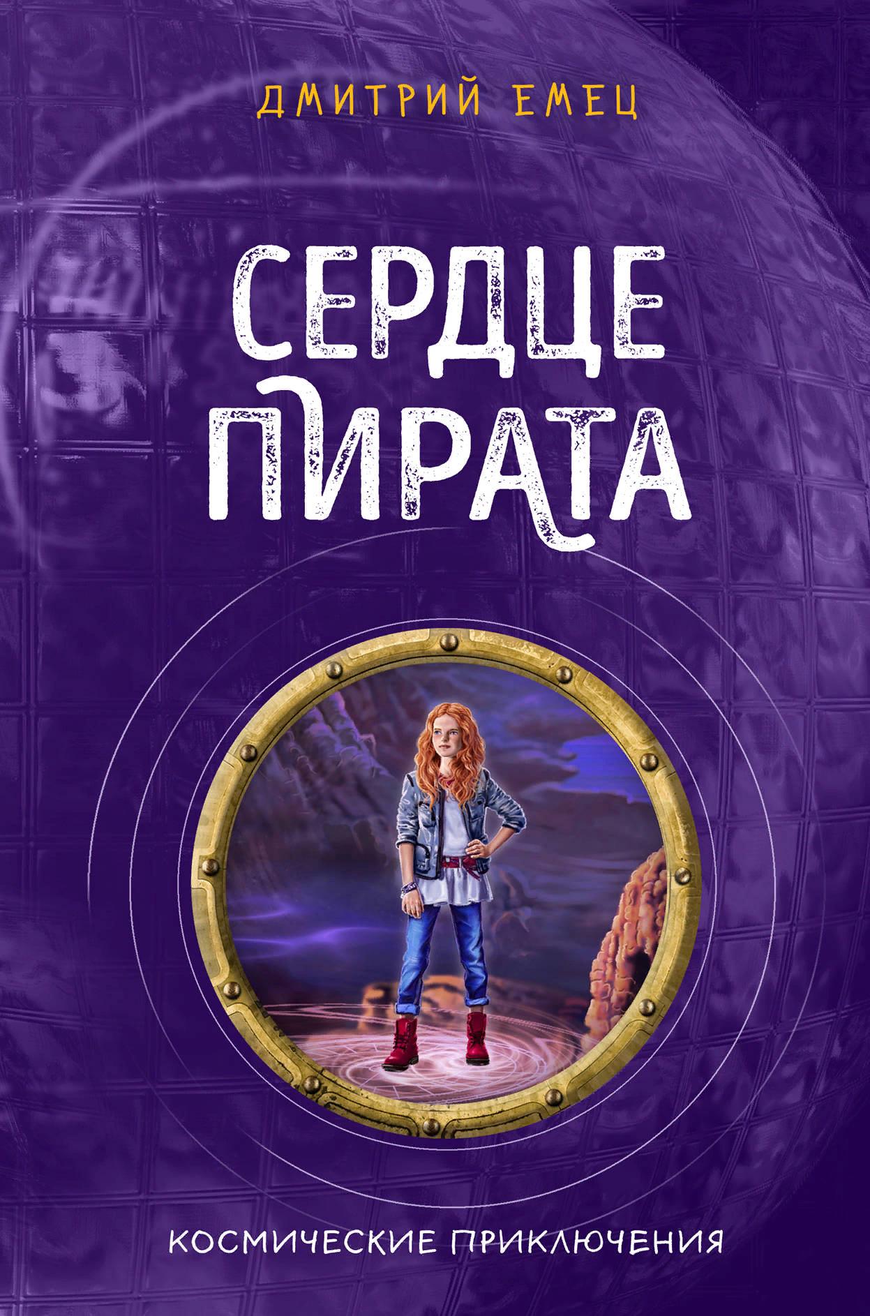 Дмитрий Емец «Сердце пирата»