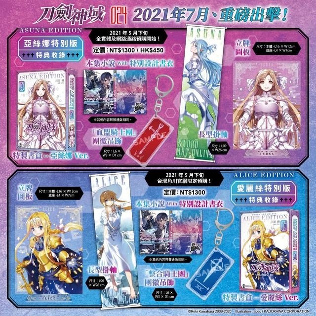 《Sword Art Online 刀劍神域 (24)》  將推出亞絲娜、愛麗絲兩款特別版  七月首賣登場!5/25起開放限時預購 11-Sword-Art-Online-24-0