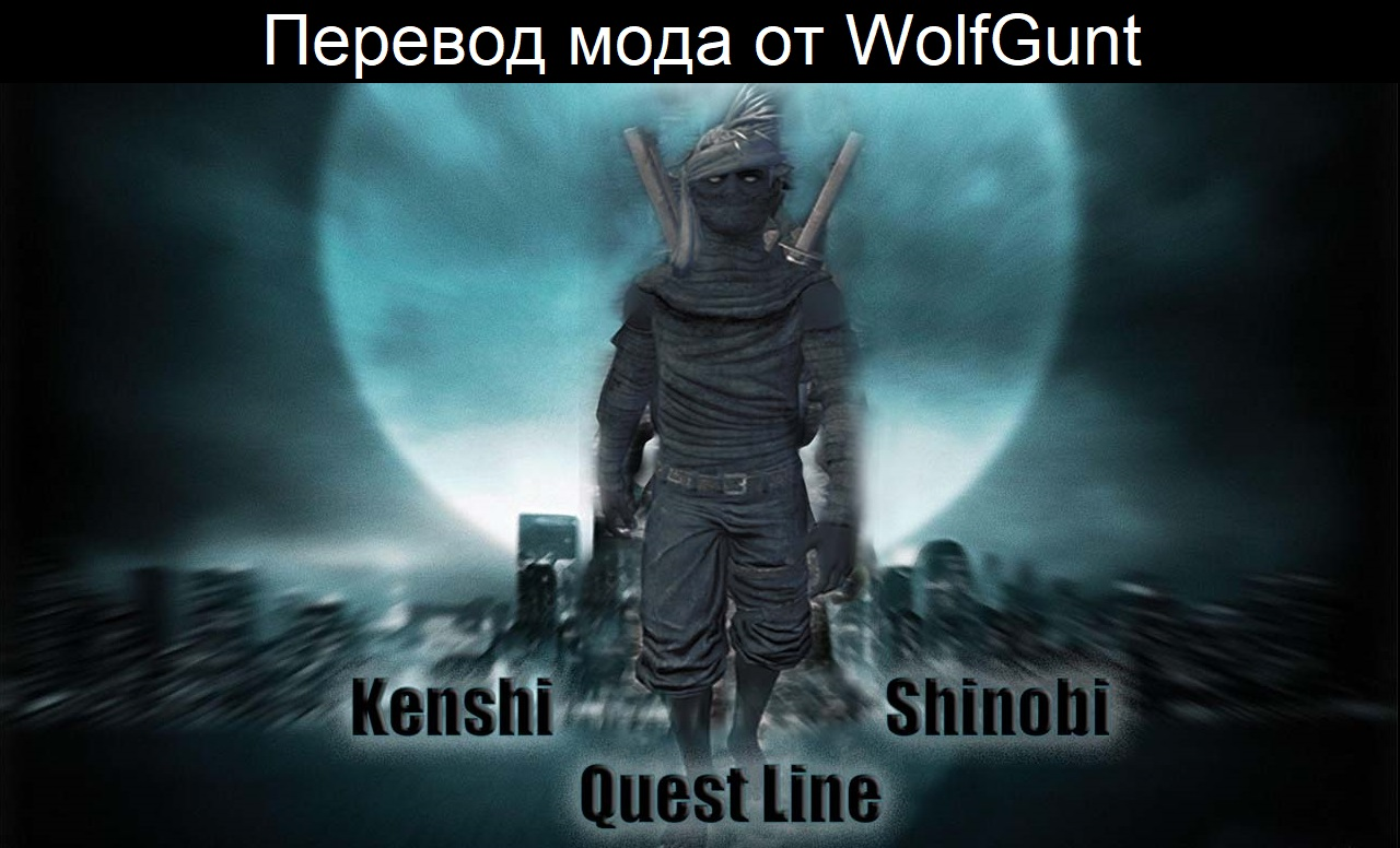 Shinobi Thieves Quest Line [RU] / Цепочка заданий: Воры шиноби! [RU]