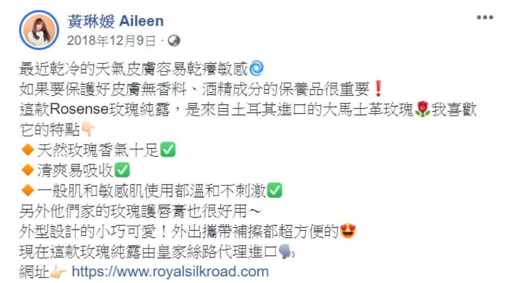 黃琳媛Aileen推薦使用Rosense玫瑰水/玫瑰純露與玫瑰之吻護唇膏