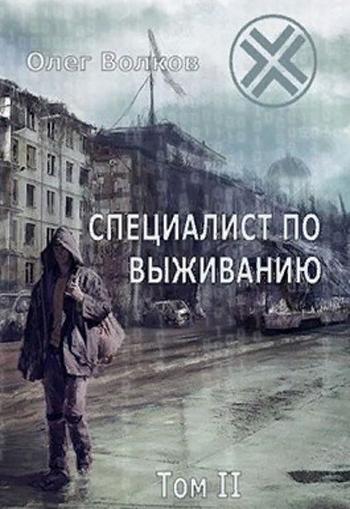 Специалист по выживанию. Том 2. Олег Волков