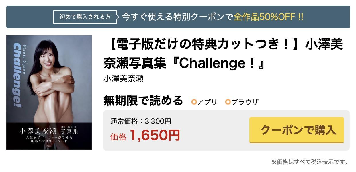 小澤美奈瀬写真集『Challenge!』005