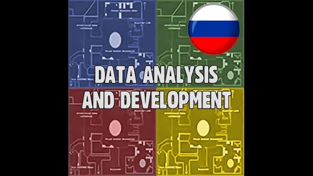 Data Analysis and Development RUS / Анализ и разработка данных