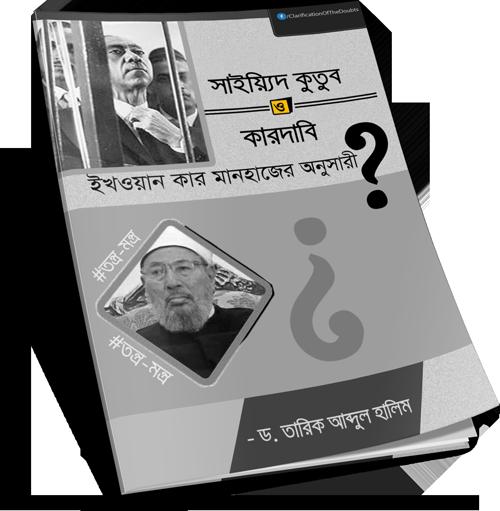 কুতুব ও কারদাবি - ড. তারিক আব্দুল হালিম