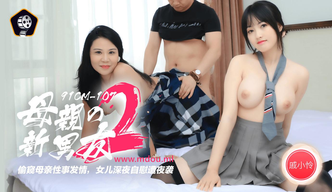 [X5]單檔(下海女教師,母女雙飛1+2,侵犯女老闆,台灣一夜情