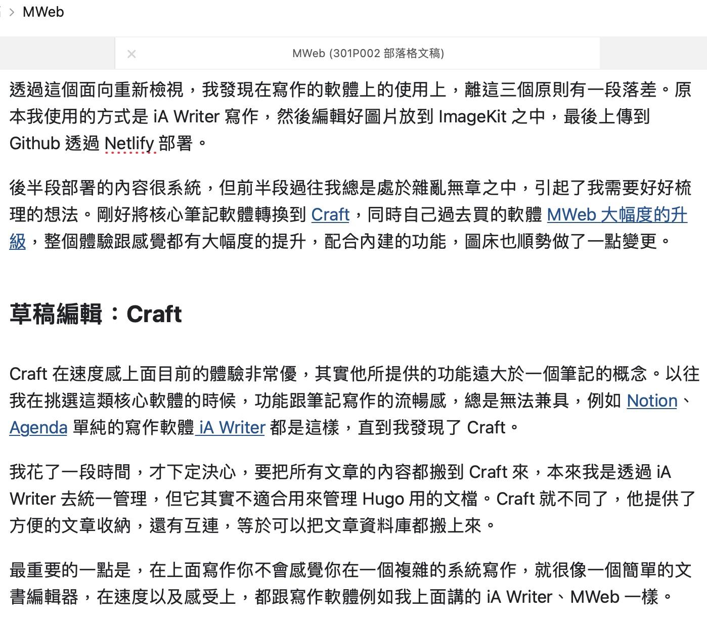 Craft 的頁面非常適合寫作
